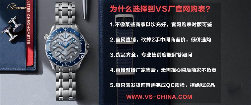 VS厂手表官网是哪个
